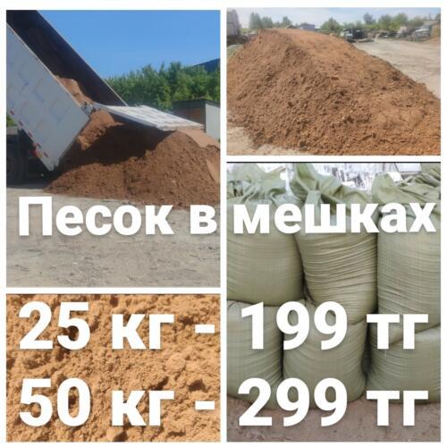pesok-v-mashke-na-sklade-v-astane